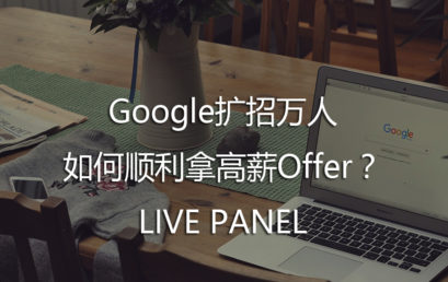 AI Pin: How to Get Google High Salary Offer?