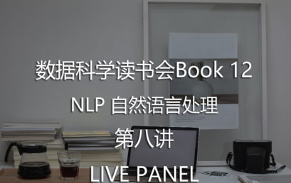 The 8th Lecture of Natural Language Processing
