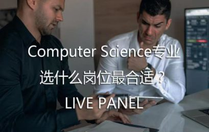AI Pin: What is The Most Suitable Position for Computer Science?
