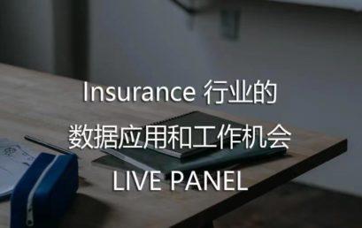 Data Job Opportunities in Insurance Industry