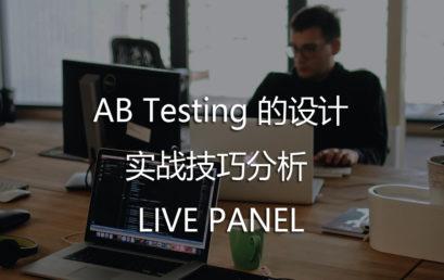 Practical Design Skills of AB Testing