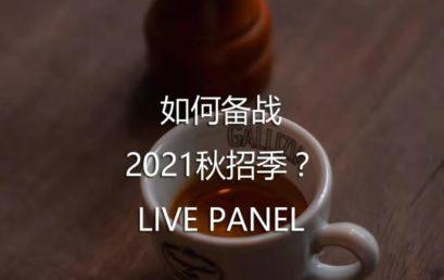 AI Pin: How to Prepare for 2021 Autumn Recruitment?