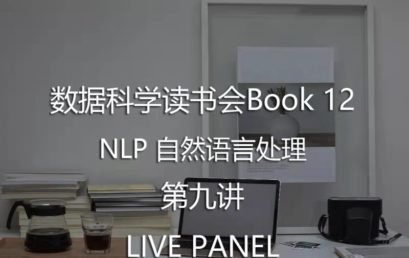 The 9th Lecture of Natural Language Processing