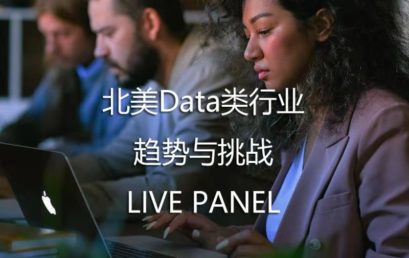 Trends and Challenges of Data Industry in North America 2021