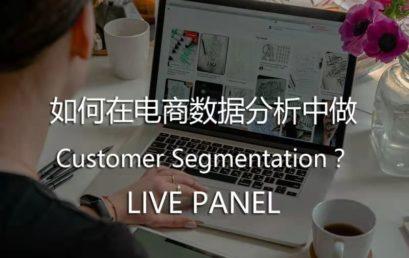 How to Do Customer Segmentation in E-Commerce Data Analysis?