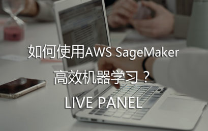 How to Use AWS SageMaker?