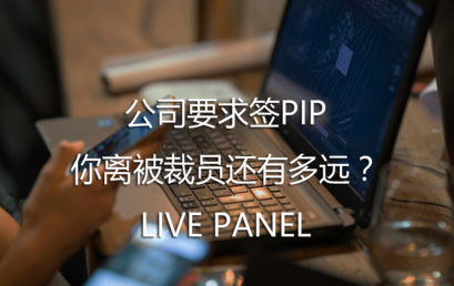 AI Pin: How to Avoid Being Dismissed For PIP?