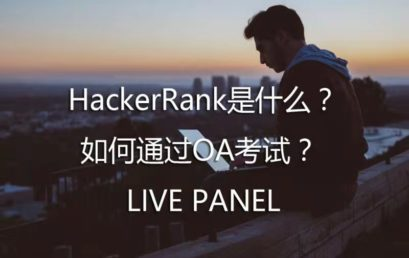 What is HackerRank? How to Pass the OA Exam?